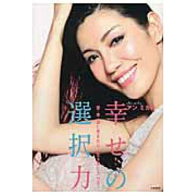 アンミカの幸せの選択力 愛・幸・運に恵まれた人生を手に入れる  /大和書房/AHN MIKA