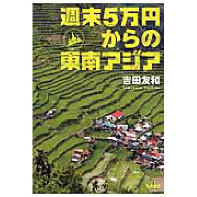 週末5万円からの東南アジア   /大和書房/吉田友和