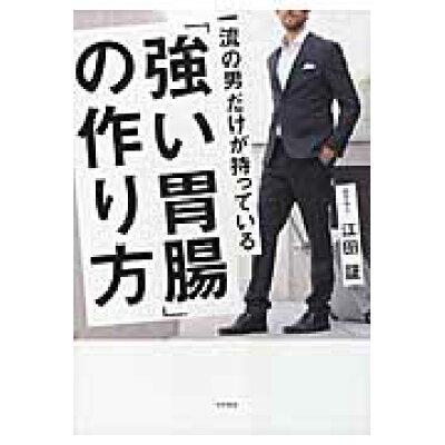 一流の男だけが持っている「強い胃腸」の作り方   /大和書房/江田証