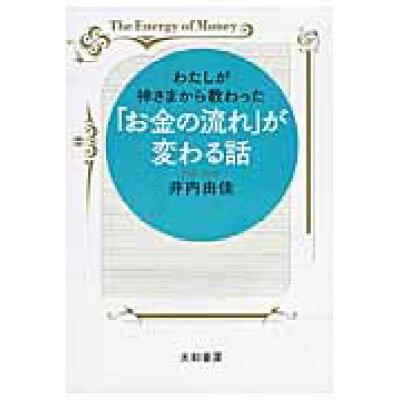 わたしが神さまから教わった「お金の流れ」が変わる話   /大和書房/井内由佳