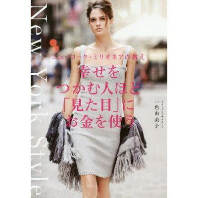 幸せをつかむ人ほど「見た目」にお金を使う ニューヨーク・ミリオネアの教え  /大和書房/一色由美子
