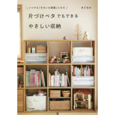 片づけベタでもできるやさしい収納 いつでも「きれいな部屋」になる  /大和書房/まどなお