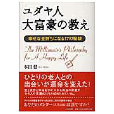ユダヤ人大富豪の教え 幸せな金持ちになる17の秘訣  /大和書房/本田健