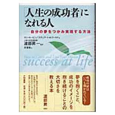 「人生の成功者」になれる人 自分の夢をつかみ実現する方法  /大和書房/ロン・ル-ビン