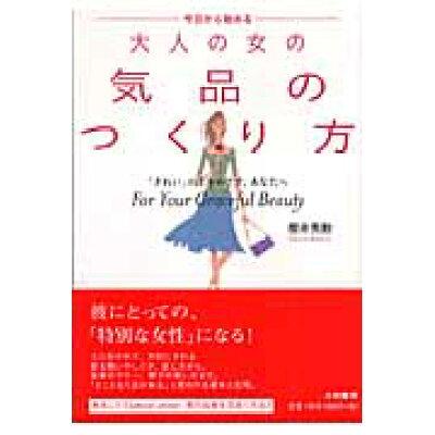 今日から始める-大人の女の気品のつくり方 「きれい」の上をめざす、あなたへ  /大和書房/桜井秀勲