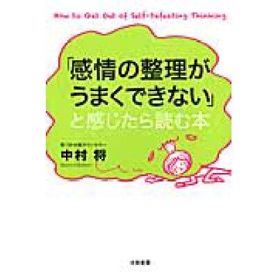 「感情の整理がうまくできない」と感じたら読む本   /大和書房/中村将