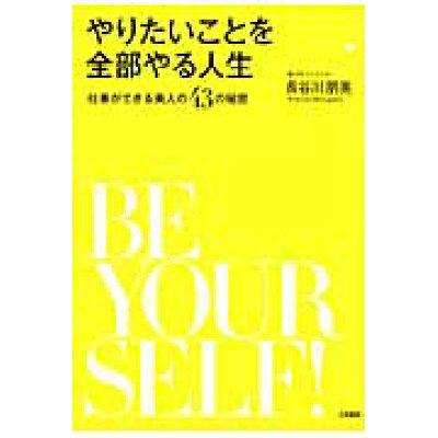やりたいことを全部やる人生 仕事ができる美人の43の秘密  /大和書房/長谷川朋美