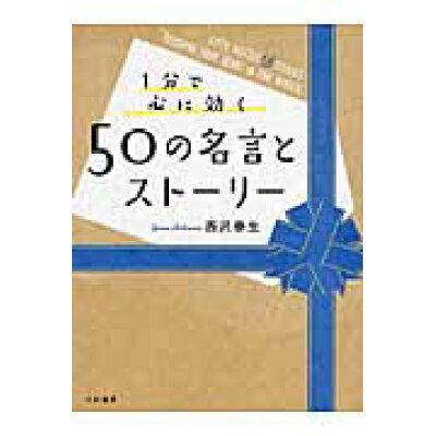 1分で心に効く50の名言とスト-リ-   /大和書房/西沢泰生