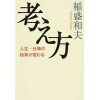 考え方   /大和書房/稲盛和夫