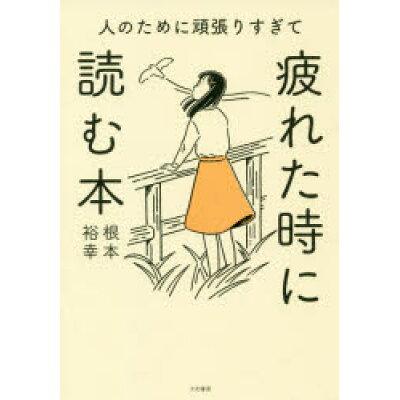 人のために頑張りすぎて疲れたときに読む本   /大和書房/根本裕幸