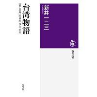 台湾物語 「麗しの島」の過去・現在・未来  /筑摩書房/新井一二三
