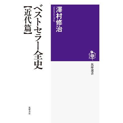 ベストセラー全史【近代篇】   /筑摩書房/澤村修治