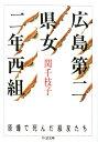 広島第二県女二年西組 原爆で死んだ級友たち  /筑摩書房/関千枝子