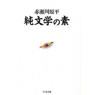 純文学の素   /筑摩書房/赤瀬川原平