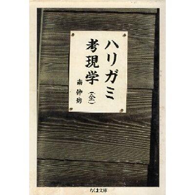 ハリガミ考現学   /筑摩書房/南伸坊