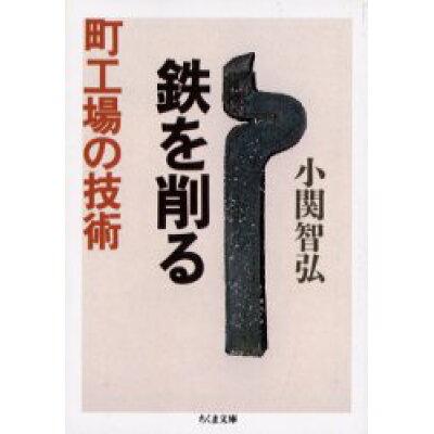 鉄を削る町工場の技術   /筑摩書房/小関智弘