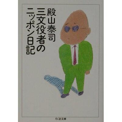 三文役者のニッポン日記   /筑摩書房/殿山泰司