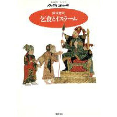 乞食とイスラ-ム   /筑摩書房/保坂修司