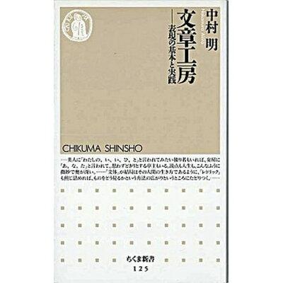 文章工房 表現の基本と実践  /筑摩書房/中村明(1935-)