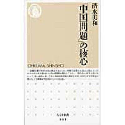「中国問題」の核心   /筑摩書房/清水美和