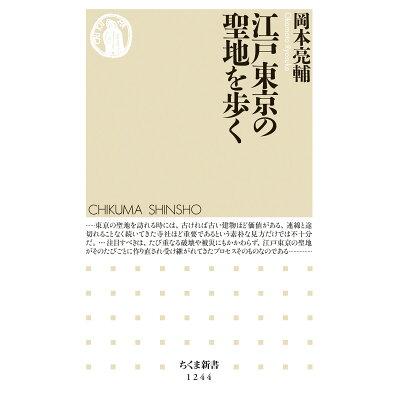 江戸東京の聖地を歩く   /筑摩書房/岡本亮輔