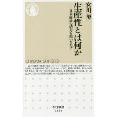 生産性とは何か 日本経済の活力を問いなおす  /筑摩書房/宮川努