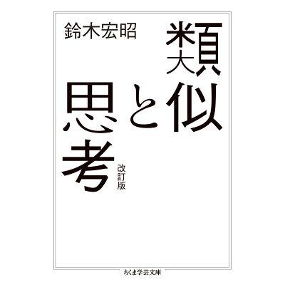 類似と思考   改訂版/筑摩書房/鈴木宏昭