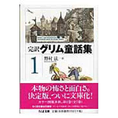 完訳グリム童話集  1 /筑摩書房/ヤ-コプ・グリム