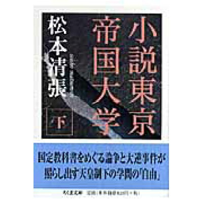 小説東京帝国大学  下 /筑摩書房/松本清張