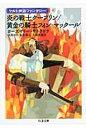 炎の戦士ク-フリン/黄金の騎士フィン・マック-ル   /筑摩書房/ロ-ズマリ・サトクリフ