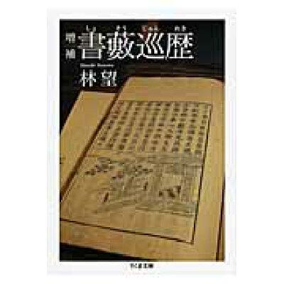 書薮巡歴   増補/筑摩書房/林望