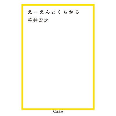えーえんとくちから   /筑摩書房/笹井宏之