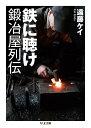 鉄に聴け鍛冶屋列伝   /筑摩書房/遠藤ケイ
