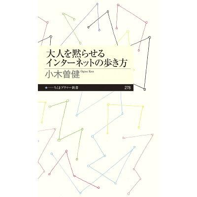 大人を黙らせるインターネットの歩き方   /筑摩書房/小木曽健