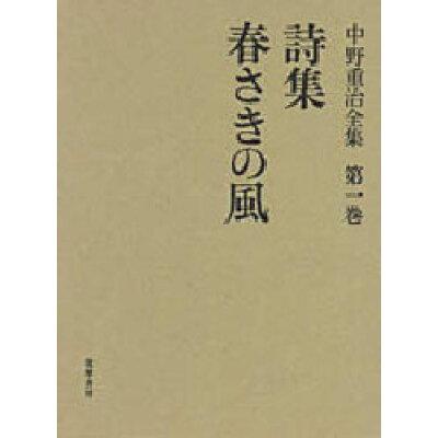中野重治全集  第1巻 定本版/筑摩書房/中野重治