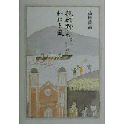 敗戦野菊をわたる風   /筑摩書房/吉田直哉(演出家)