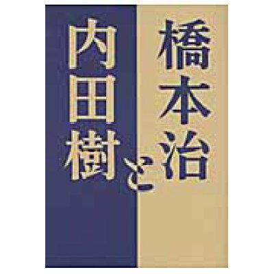 橋本治と内田樹   /筑摩書房/橋本治