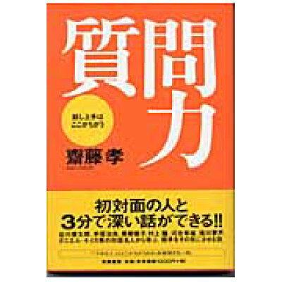 質問力 話し上手はここがちがう  /筑摩書房/齋藤孝(教育学)