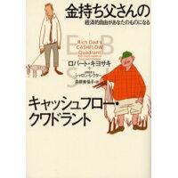 金持ち父さんのキャッシュフロ-・クワドラント 経済的自由があなたのものになる  /筑摩書房/ロバ-ト・T.キヨサキ
