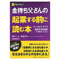 金持ち父さんの起業する前に読む本 ビッグビジネスで成功するための10のレッスン  /筑摩書房/ロバ-ト・T.キヨサキ