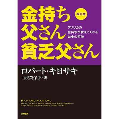 金持ち父さん貧乏父さん アメリカの金持ちが教えてくれるお金の哲学  改訂版/筑摩書房/ロバ-ト・T.キヨサキ