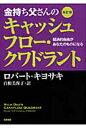 金持ち父さんのキャッシュフロ-・クワドラント 経済的自由があなたのものになる  改訂版/筑摩書房/ロバ-ト・T.キヨサキ