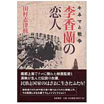 李香蘭の恋人 キネマと戦争  /筑摩書房/田村志津枝