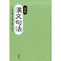 詳説漢文句法   /筑摩書房/三上英司