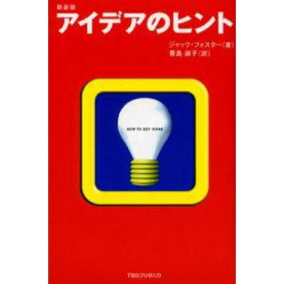アイデアのヒント   新装版/TBSブリタニカ/ジャック・フォスタ-