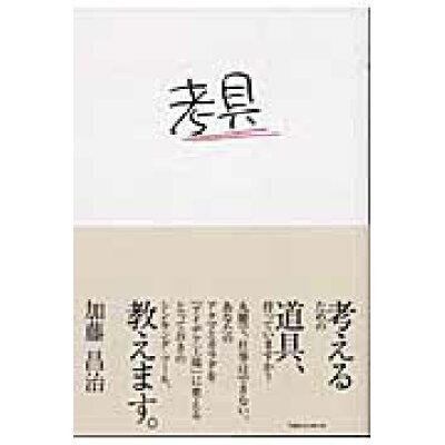考具   /TBSブリタニカ/加藤昌治