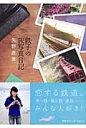 鉄子の旅写真日記   /CCCメディアハウス/矢野直美
