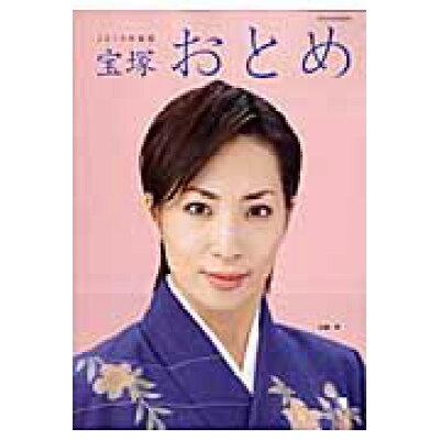 宝塚おとめ  2010年度版 /CCCメディアハウス