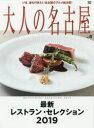 大人の名古屋  Vol.45 /CCCメディアハウス