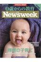 0歳からの教育知育編 ニューズウィーク日本版SPECIAL ISSUE  /CCCメディアハウス